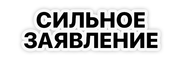 #ВТРЕНДЕ messages sticker-11