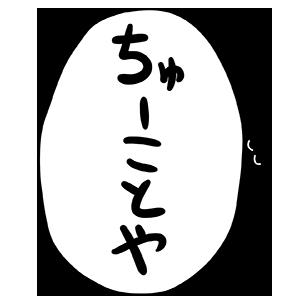 Kansai Dialect messages sticker-5