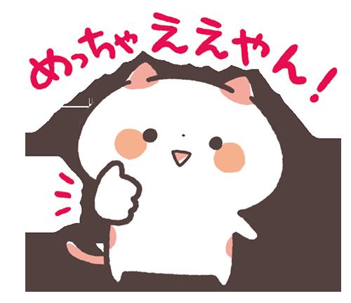 関西弁にゃんこ Vol.5 messages sticker-2