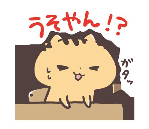 関西弁にゃんこ Vol.5 messages sticker-3