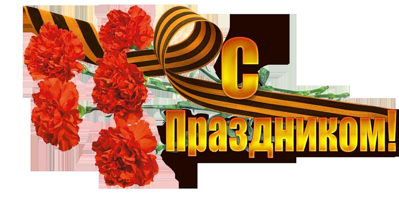 День победы - Советские открытки и цветы на 9 мая messages sticker-3