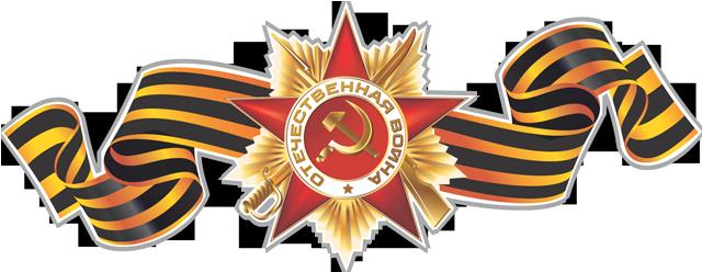 День победы - Советские открытки и цветы на 9 мая messages sticker-11