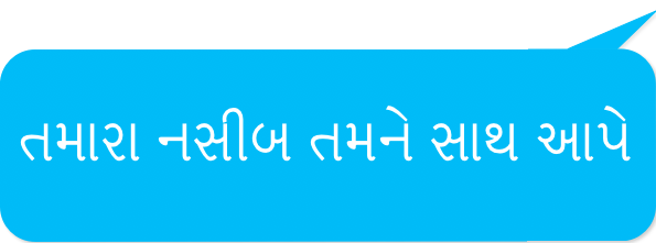 Gujarati Greetings messages sticker-9