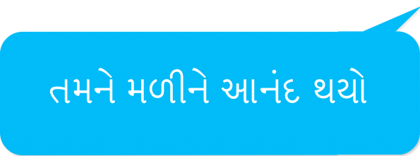 Gujarati Greetings messages sticker-7