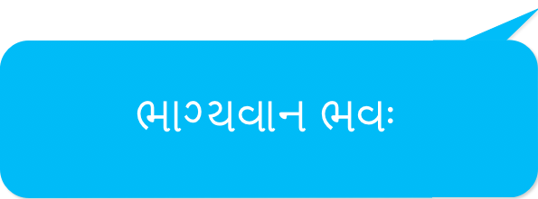 Gujarati Greetings messages sticker-4
