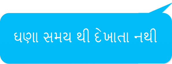 Gujarati Greetings messages sticker-8