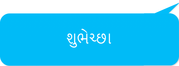Gujarati Greetings messages sticker-3