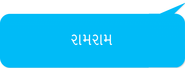 Gujarati Greetings messages sticker-1