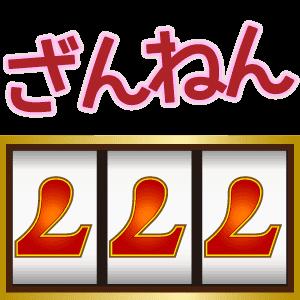 動く 小賢しいちびクマ(スロット) messages sticker-7
