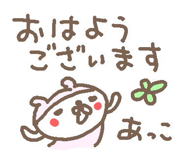 Akko Bear Stickers! messages sticker-1