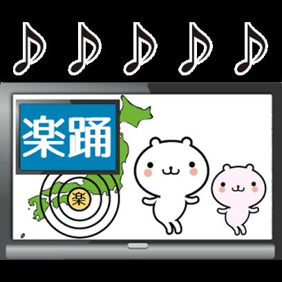 動く 小賢しいちびクマ(TV) messages sticker-5