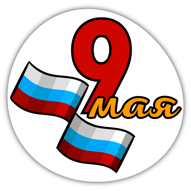 Victory Day - May 9 messages sticker-2