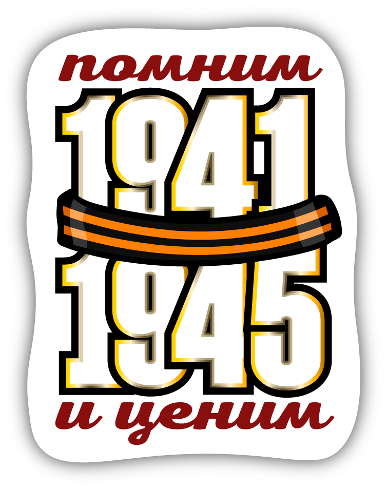 Victory Day - May 9 messages sticker-4