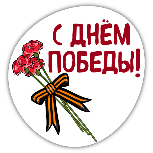 Victory Day - May 9 messages sticker-5