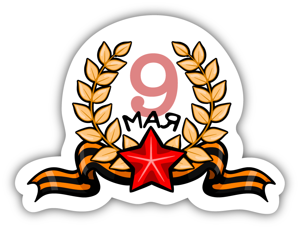 Victory Day - May 9 messages sticker-1