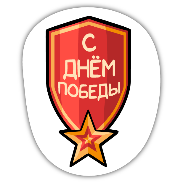 Victory Day - May 9 messages sticker-8