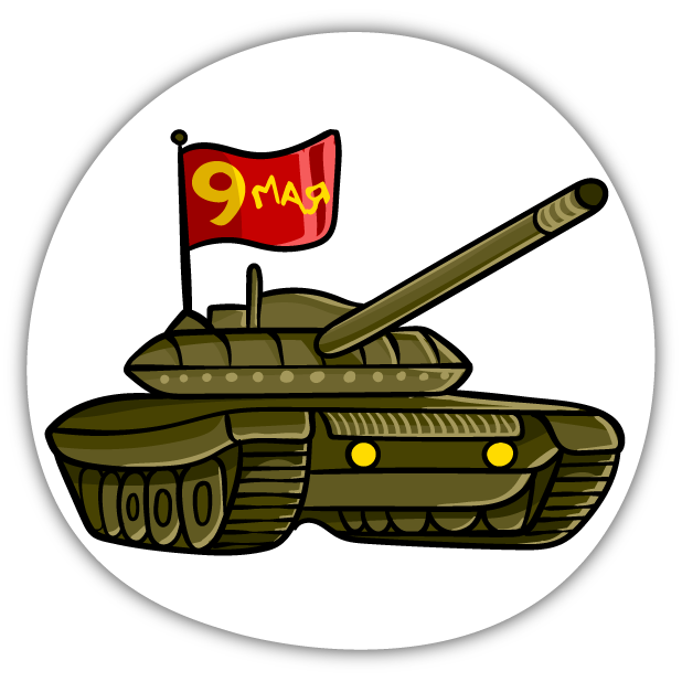 Victory Day - May 9 messages sticker-6