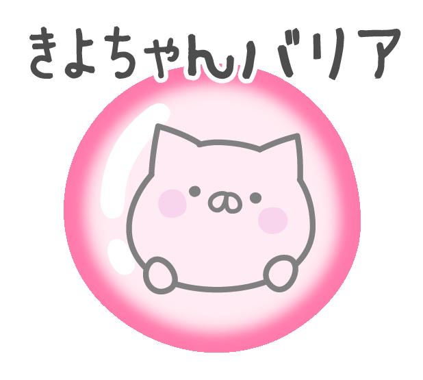 KIYOchan messages sticker-9