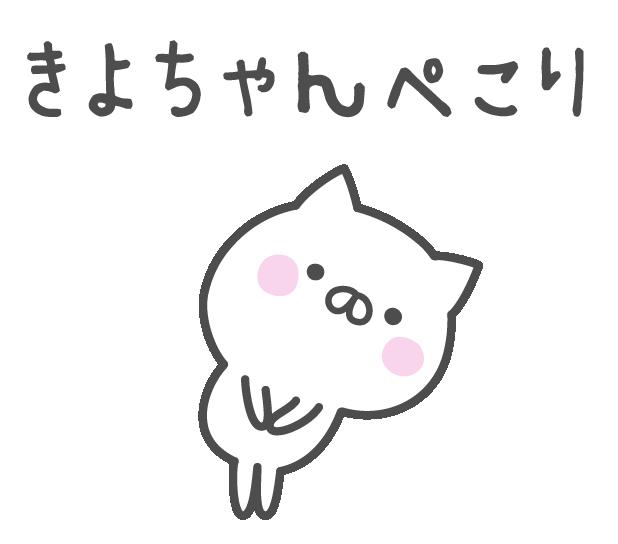 KIYOchan messages sticker-3