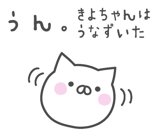 KIYOchan messages sticker-10