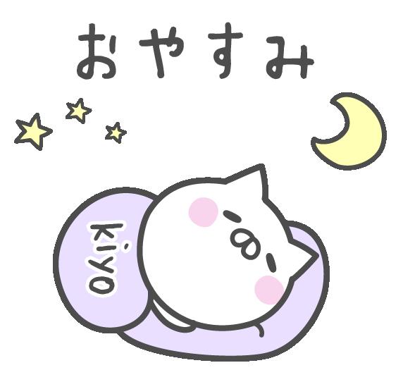 KIYOchan messages sticker-5