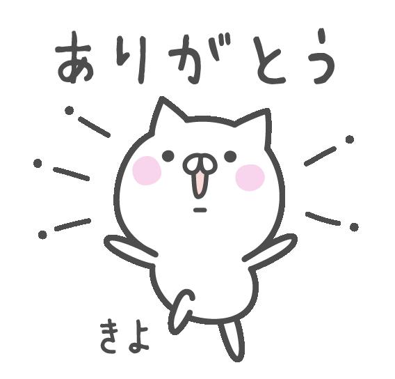 KIYOchan messages sticker-2