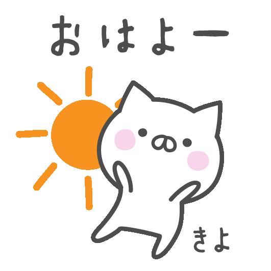 KIYOchan messages sticker-4