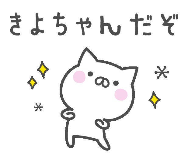 KIYOchan messages sticker-1