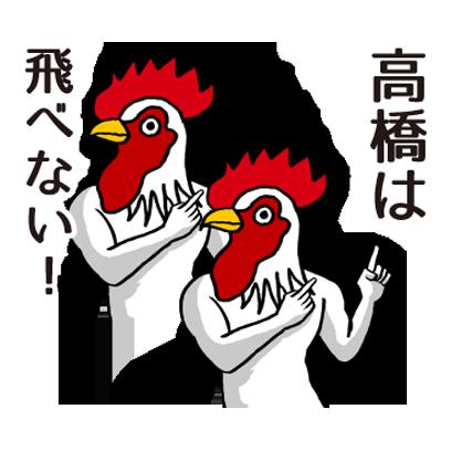 高橋のステッカー messages sticker-5