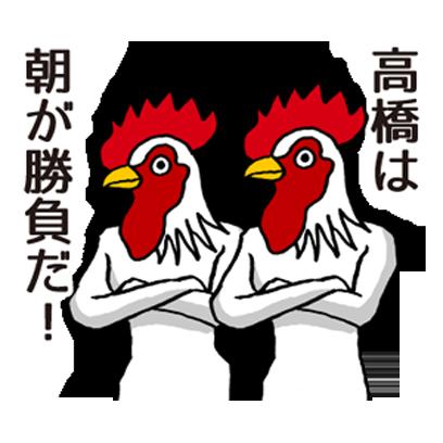 高橋のステッカー messages sticker-0