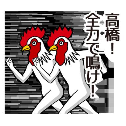 高橋のステッカー messages sticker-1