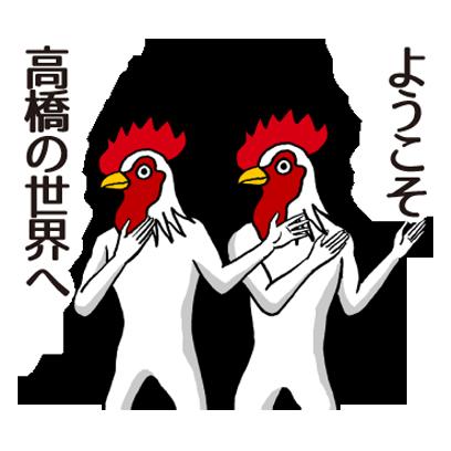 高橋のステッカー messages sticker-2