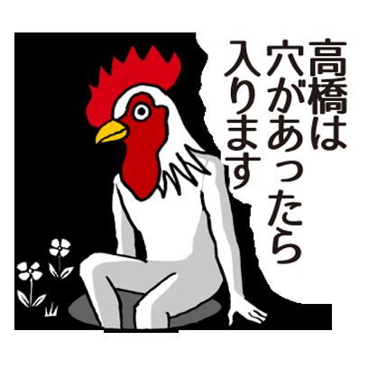 高橋のステッカー messages sticker-10