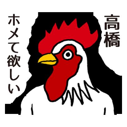 高橋のステッカー messages sticker-3