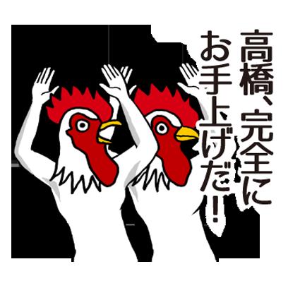 高橋のステッカー messages sticker-6