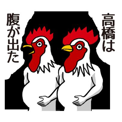 高橋のステッカー messages sticker-8