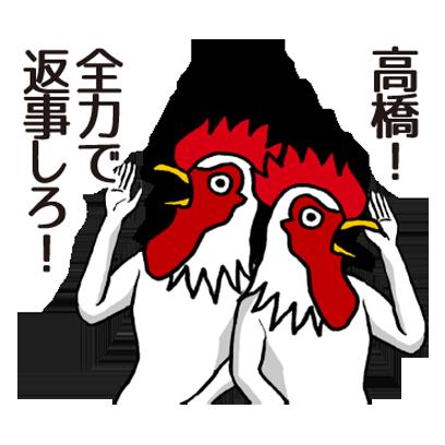 高橋のステッカー messages sticker-4