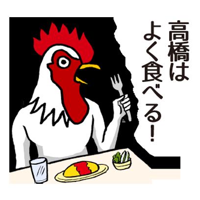 高橋のステッカー messages sticker-7