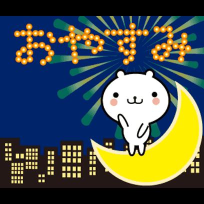動く 小賢しいちびクマ(花火) messages sticker-2
