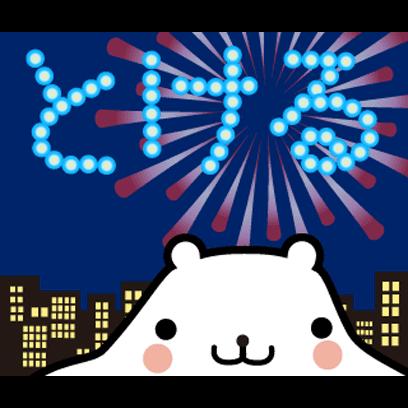 動く 小賢しいちびクマ(花火) messages sticker-6