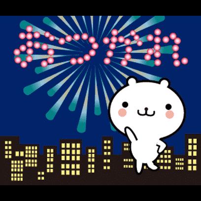 動く 小賢しいちびクマ(花火) messages sticker-0