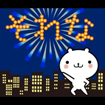 動く 小賢しいちびクマ(花火) messages sticker-4