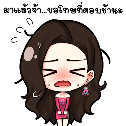 Nong Reena Beauty Guru messages sticker-5