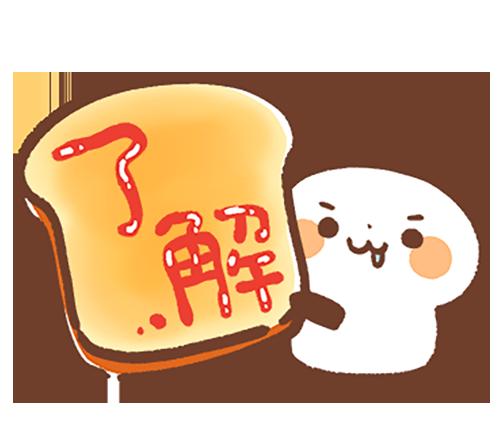 焼きたて!パンダ - きゃらきゃらマキアート messages sticker-1