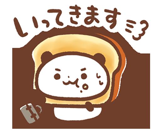 焼きたて!パンダ - きゃらきゃらマキアート messages sticker-8