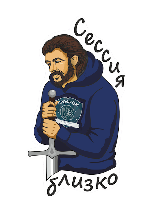 Студент СГЮА messages sticker-2