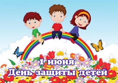 01 июня День защиты детей messages sticker-10