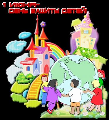 01 июня День защиты детей messages sticker-0