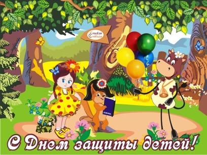 01 июня День защиты детей messages sticker-9
