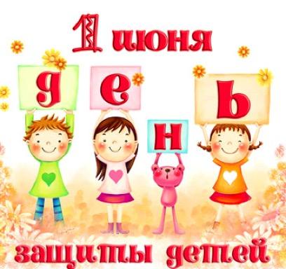 01 июня День защиты детей messages sticker-4